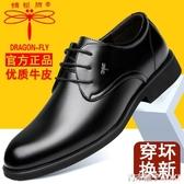 皮鞋男夏季鏤空透氣黑色男士休閒鞋商務正裝鞋子韓版潮內增高 青木鋪子