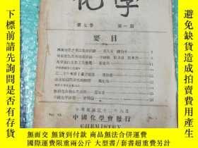 二手書博民逛書店罕見化學第七卷第一期Y173412 中國化學會發行 出版1943