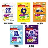 (1包入) 專品藥局 小兒利撒爾 Quti 軟糖 5種可選 (日本珊瑚鈣/維他命C/藻油DHA/乳酸菌/晶明葉黃素)