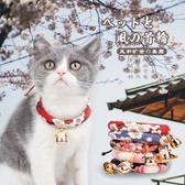 日本和風貓咪項圈貓鈴鐺狗狗脖套貓圈頸圈脖圈貓幼貓項鍊寵物用品