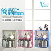 3 層2 格簡易書架簡易組裝書櫃可超取收納櫃 櫃置物架層架* 取貨限3 個*【VENCEDOR 】