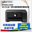 【免運*加贈墨水組】EPSON L4160 Wi-Fi三合一插卡螢幕連續供墨複合機