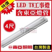 【奇亮科技】東亞工事燈 LED T8 20W*1 4尺 1燈 單管 LED工事燈 附原廠LED燈管LTS4140