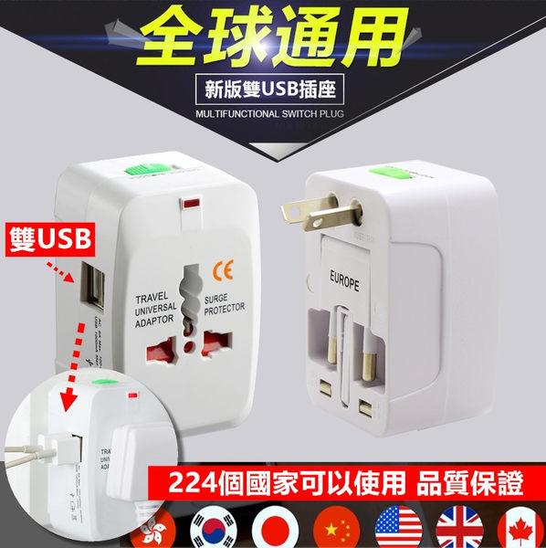 多國轉換插座 雙USB充電 旅行插座 多國轉接頭 出國必備 萬用插座 多國轉接插座 插頭【RS732】