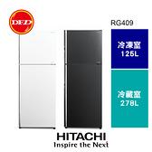 HITACHI日立 403L 變頻雙風扇冷藏庫 R-G409 琉璃灰/琉璃白 含基本安裝 公司貨