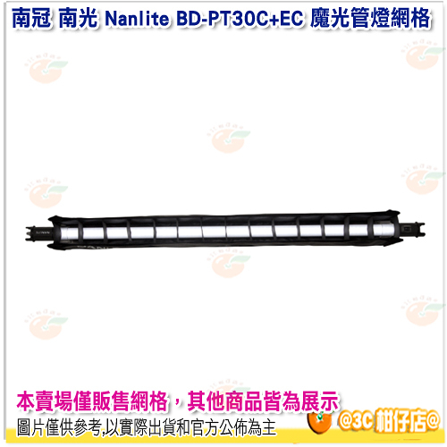南冠 南光 Nanlite BD-PT30C+EC 魔光管燈網格 公司貨 PavoTube 30C 適用