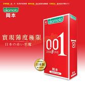 日本岡本001保險套 (4入)『端午立蛋樂』