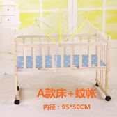多功能嬰兒床實木無漆寶寶床兒童搖籃床小床bb睡床帶蚊帳  良品鋪子