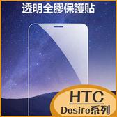 HTC Desire 20 pro 12s U19e U12 life D12s 滿版玻璃保護貼一體成型鋼化膜 9H鋼化膜 螢幕貼
