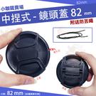 【小咖龍】 82mm 鏡頭蓋 相機 攝影機 快扣式鏡頭蓋 附防丟繩 中捏式 82 mm 單眼 微單 鏡頭保護蓋
