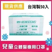6入組 台灣製造 兒童醫療口罩 3D立體 限量熱銷(50片/盒)