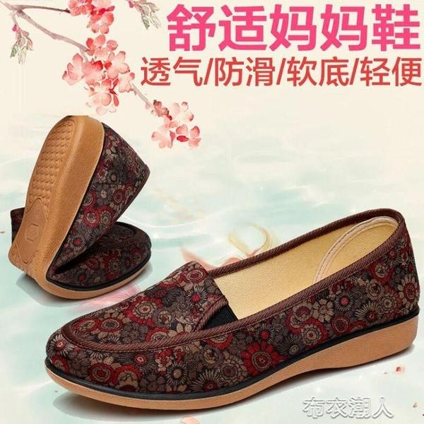 老北京布鞋女平跟單鞋防滑軟底中老年人女媽媽鞋大碼秋冬老太 布衣潮人