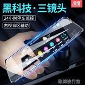 【快出】行車記錄器 淩度流媒體行車記錄器高清智慧後視鏡導航24小時停車監控零度新款YYP