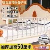 防掉床護欄兒童小孩防摔老人圍欄床邊欄桿1.8米2米單邊可折疊通用品牌【公主日記】
