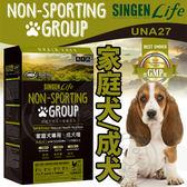 【zoo寵物商城】發育寶-S》UNA27培育天然系列家庭犬配方成犬糧(雞肉+鮭魚)-1kg