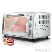 電烤箱家用烤箱多功能烘焙22升全自動小型蛋糕迷你 220vigo 全館免運