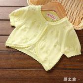 女童小披肩夏季薄款兒童公主裙外搭女寶寶配裙子小坎肩空調衫外套 qz4672【野之旅】
