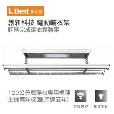 LBest 鋇斯特電動曬衣架 120cm