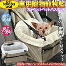 【培菓平價寵物網】Pet Booster Seat外銷歐美》汽車專用安全寵物籃附項圈勾繩