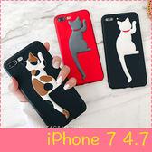 【萌萌噠】iPhone 7  (4.7吋) 可愛貓咪情侶款 創意尾巴支架保護殼 全包矽膠軟殼 支架 手機殼 手機套