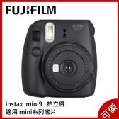 FUJIFILM  instax mini 9 富士 MINI9  黑色  拍立得相機  拍立得 保固一年 平行輸入 可傑