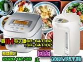 送熱水瓶◢國際牌6人份6段 IH蒸氣式微電腦電子鍋SR-SAT102 至2020,2.29