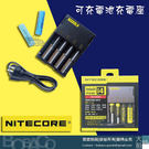 【大船回港】NITECORE - 可充電池充電座
