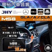 【JHY】16~17年BENZ GLA/A/CLA系列MS8安卓多媒體主機10.25吋螢幕*送4G聯網+LiTV影視1年