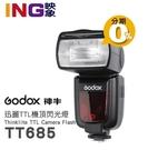 【24期0利率】GODOX 神牛 TT685-S 機頂閃光燈 開年公司貨 for SONY TT685S
