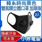 【3期零利率】韓系時尚黑色雙氣閥立體口罩 加厚版 2入 阻隔汙染呼吸閥 眼鏡不起霧 海綿口罩