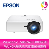 分期0利率 ViewSonic LS860WU 5000流明 WUXGA短焦高亮度雷射投影機 原廠保固3年