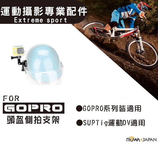 樂華 ROWA FOR GoPro 頭盔側拍支架 運動攝影專業配件
