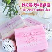 【原裝進口】澳洲緹莉TILLEY天然植物香氛皂-粉红荔枝味香氛皂【TE18704】