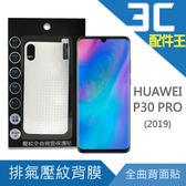 排氣壓紋背膜 HUAWEI P30 PRO (2019) 壓紋PVC 背貼