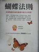 【書寶二手書T5/動植物_NCV】蝴蝶法則_張琰, 蘿賽