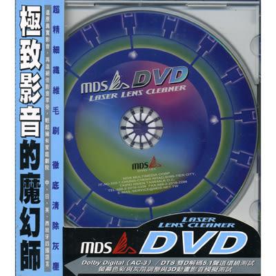 極致影音的魔幻師DVD 清潔片