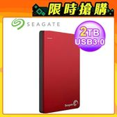 【Seagate 希捷】Backup Plus Slim 2TB 外接式硬碟 紅