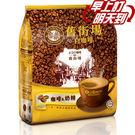 舊街場2合1無糖白咖啡 (25gx15包)