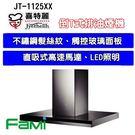【fami】喜特麗 排油煙機 倒T式 JT 1125XX (120CM) 玻璃觸控面板髮絲紋不鏽鋼
