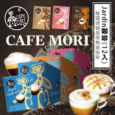 韓國 Jardin 咖啡 (12入) 三合一 法式香草 摩卡 焦糖瑪奇朵 咖啡 沖泡 沖泡飲品