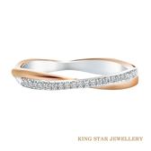 愛無限鑽石18K金x玫瑰金戒指 King Star海辰國際珠寶K金 飾品(D-F/VS)