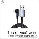【UGREEN綠聯】MFi認證 iPhone 彎頭數據充電線(1M) 蘋果充電線 數據線 手遊充電線