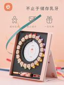 兒童乳牙盒紀念盒創意實木男女孩牙齒收納瓶寶寶換牙胎毛收藏盒子 格蘭小舖