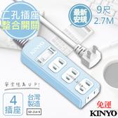 (免運.最便宜)【KINYO】9呎 2P一開四插安全延長線(SD-214-9)台灣製造‧新安規