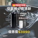 防疫警報促銷【美國 Lasko】Fresh me 個人空氣清淨機AP-002 [高效升級版]+車用空氣清淨機第三代 HF-101