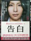 挖寶二手片-0B01-444-正版DVD-日片【告白】-松隆子 岡田將生 木村佳乃(直購價)