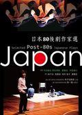 日本80後劇作家選