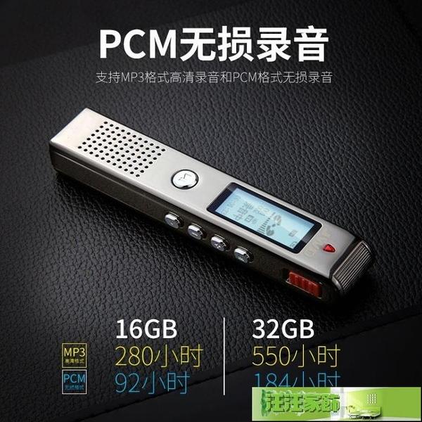 錄音筆 錄音筆專業高清降噪遠距長時待機MP3播放器學生 汪汪家飾 免運