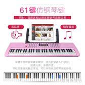 電子琴多功能教學61鋼琴鍵成人兒童初學者入門男女孩音樂器玩具88  XY2866  【男人與流行】 TW