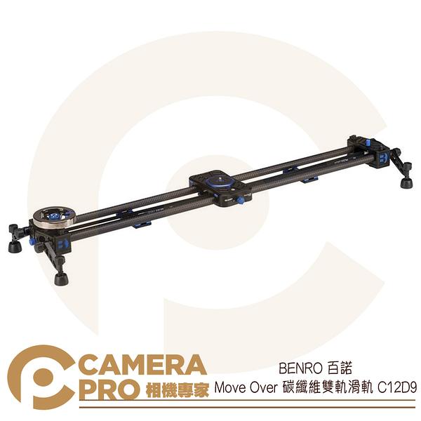 ◎相機專家◎ BENRO 百諾 Move Over 碳纖維雙軌滑軌 C12D9 滑軌 攝影 錄影 公司貨